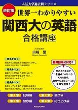 表紙: 改訂版 世界一わかりやすい 関西大の英語 合格講座 人気大学過去問シリーズ | 山崎繁