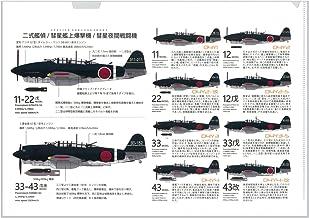 二式艦偵/彗星艦上爆撃機/彗星夜間戦闘機 A4 クリアファイル 1枚入