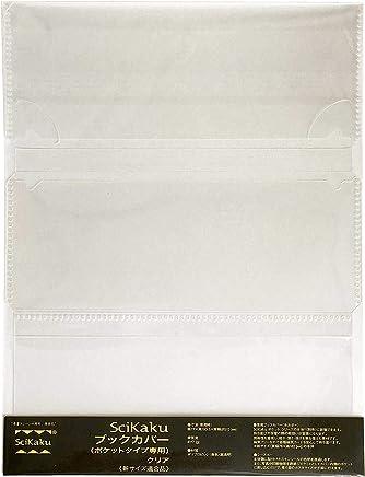 SciKaku ブックカバー (ポケットタイプ専用) クリア <新サイズ適合品>