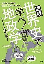 表紙: 図解 世界史で学べ!地政学 Essential Compact | 茂木誠