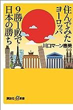 表紙: 住んでみたヨーロッパ 9勝1敗で日本の勝ち (講談社+α新書) | 川口マーン惠美