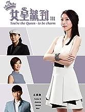 女皇駕到3 (Traditional Chinese Edition)