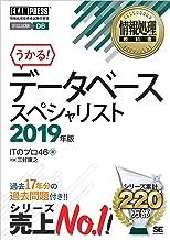 表紙: 情報処理教科書 データベーススペシャリスト 2019年版 | 三好 康之