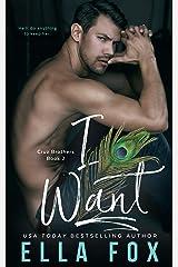 I Want (Enamorado Book 2) Kindle Edition