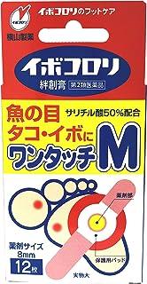 【第2類医薬品】イボコロリ絆創膏Mサイズ 12枚