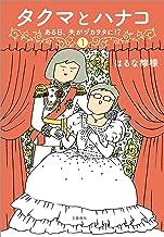 表紙: タクマとハナコ(1) ある日、夫がヅカヲタに!? (文春e-book)   はるな檸檬