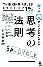 表紙: トップ1%の人だけが実践している思考の法則 | 永田豊志