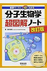 分子生物学超図解ノート―重要ワードで一気にわかる 大型本