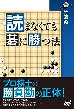 表紙: 読まなくても碁に勝つ法 (囲碁人ブックス)   竹清 勇