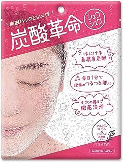 【新パッケージ】炭酸革命 シュワシュワ 10回分 炭酸フェイスパック シナプス直販 正規販売店