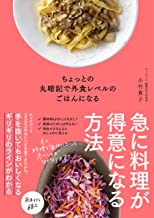 表紙: ちょっとの丸暗記で外食レベルのごはんになる   小竹 貴子