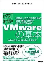 表紙: 改訂新版VMwareの基本~仮想化/クラウドのための設計・構築・運用のポイントがわかる | 中島淳之介