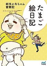 表紙: たまご絵日記 新米かあちゃん奮闘記 | ナナイロペリカン