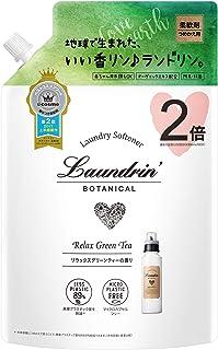 ランドリン ボタニカル 柔軟剤 大容量 リラックスグリーンティー 詰め替え 860ml