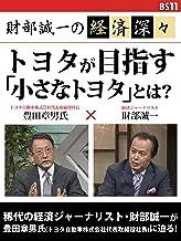 表紙: 財部誠一の経済深々(第1回) トヨタが目指す「小さなトヨタ」とは? | 財部誠一