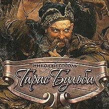 Тарас Бульба [Taras Bulba]: Золотой фонд мировой литературы [The Golden Fund of World Literature]