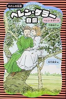 ヘレン・ケラー自伝 (新装版) (講談社 火の鳥伝記文庫)