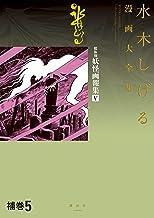補巻 媒体別妖怪画報集 水木しげる漫画大全集(5) (コミッククリエイトコミック)