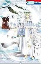 表紙: それでも世界は美しい 22 (花とゆめコミックス) | 椎名橙