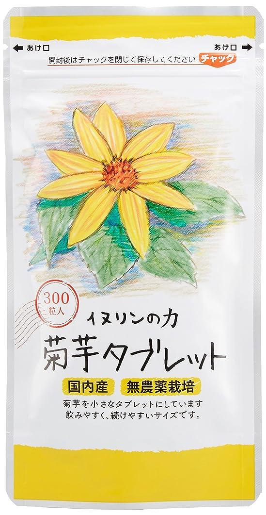 ライフルブルジョン長くする菊芋タブレット 250mg×300粒 お徳用3個セット 内容量:225g ★3袋で生菊芋=1980g分です!