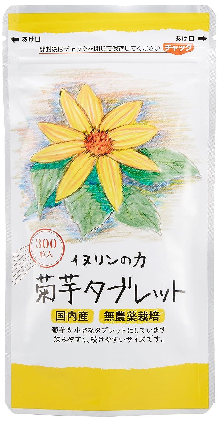 ドック衝突船尾菊芋タブレット 250mg×300粒 お徳用3個セット 内容量:225g ★3袋で生菊芋=1980g分です!