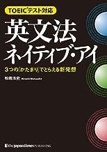 表紙: 英文法ネイティブ・アイ | 松岡 浩史