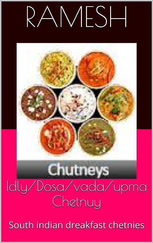 それぞれサイレントしたがってIdly/Dosa/vada/upma Chetnuy: South indian dreakfast chetnies (English Edition)