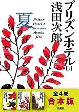 表紙: 【合本版】プリズンホテル 夏・秋・冬・春 (集英社文庫) | 浅田次郎