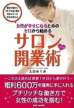 表紙: 女性が幸せになるためにゼロから始める サロンしたたか開業術   太田めぐみ