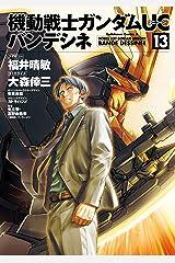 機動戦士ガンダムUC バンデシネ(13) (角川コミックス・エース) Kindle版