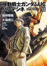 表紙: 機動戦士ガンダムUC バンデシネ(13) (角川コミックス・エース) | 福井 晴敏