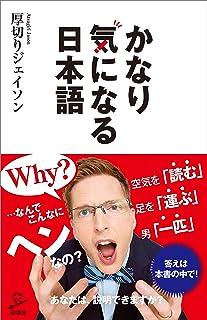 かなり気になる日本語 (SB新書)