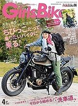 Girls Biker (ガールズバイカー) 2020年 4月号 付録:Rosso style Lab 雑誌