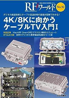 RFワールド No.50 4K/8Kに向かうケーブルTV入門 I