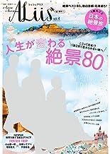 表紙: シュシュアリス vol.4 [雑誌]   シュシュアリス編集部