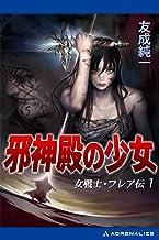 表紙: 女戦士・フレア伝(1) 邪神殿の少女   友成 純一