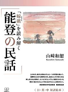 能登の民話: 「嫁礁」を読み解く (22世紀アート)