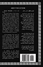The Legacy of the Days: A Story in Modern Standard Arabic