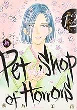 New Petshop of Horrors: 12 (Asahi Comics) (2013) ISBN: 4022141115 [Japanese Import]