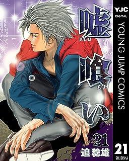 嘘喰い 21 (ヤングジャンプコミックスDIGITAL)