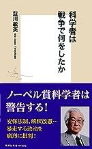 表紙: 科学者は戦争で何をしたか (集英社新書) | 益川敏英