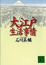 表紙: 大江戸生活事情 (講談社文庫)   石川英輔