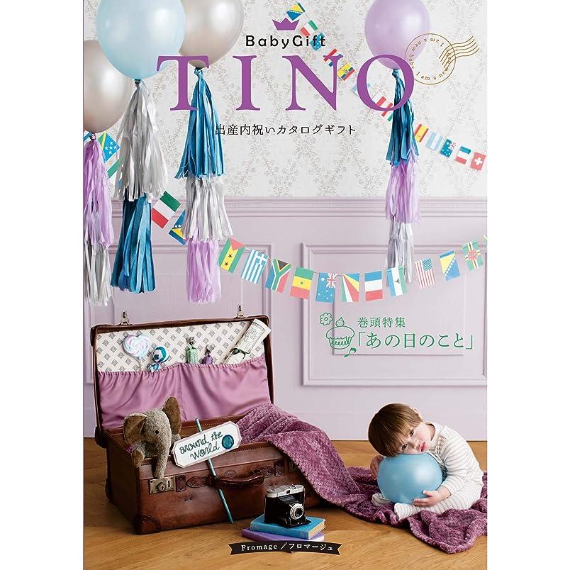 杭ゴールデン群がるシャディ カタログギフト TINO (ティノ) フロマージュ 出産内祝い 包装紙:レガロ