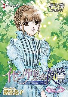 イセングリムの夜警 黄昏の向こうの森 Vol.02 (夢幻燈コミックス)