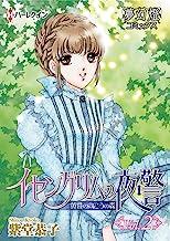 表紙: イセングリムの夜警 黄昏の向こうの森 Vol.02 (夢幻燈コミックス) | 紫堂恭子