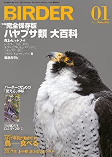 BIRDER (バーダー) 2017年 01月号 [雑誌]