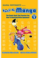 Kanji De Manga Volume 3: The Comic Book That Teaches You How To Read And Write Japanese! Kindle Edition