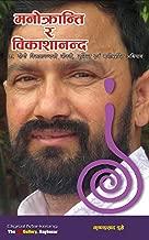 Manokranti Ra Vikashananda (85)