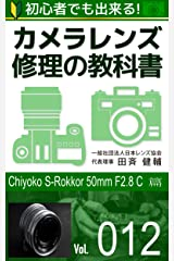 初心者でも出来る!カメラレンズ修理の教科書Vol.012: 『Chiyoko S-Rokkor 50mm F2.8 C 』篇 Kindle版