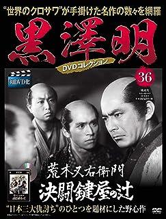 黒澤明 DVDコレクション 36号『荒木又右衛門 決闘鍵屋の辻』 [分冊百科]